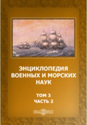 Энциклопедия военных и морских наук: энциклопедия. Т. 3. Иудейские войны, Ч. 2. Ибар