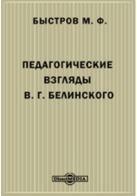 Педагогические взгляды В. Г. Белинского