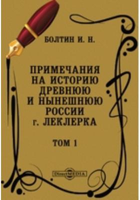Примечания на историю древней и нынешней России Г. Леклерка: монография. Т. 1