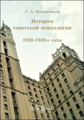 История советской психологии : 1920-1930-е гг.: монография