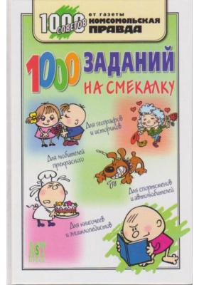 1000 заданий на смекалку