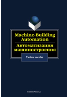 Machine-Building Automation = Автоматизация машиностроения: учебное по...
