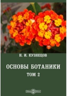 Основы ботаники. Т. 2