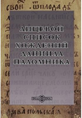 Памятники древней письменности и искусства. Т. 14. Лицевой список хождений Даниила Паломника