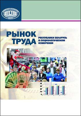 Рынок труда Республики Беларусь в социологическом измерении: монография