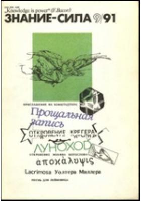 Знание-сила: журнал. 1991. № 9