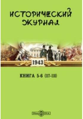 Исторический журнал: газета. 1943. Кн. 5-6 (117-118). 1943