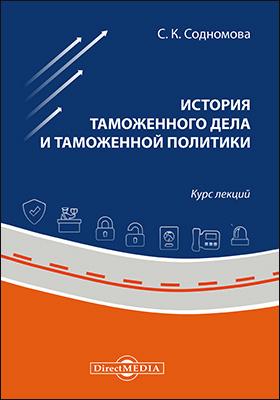 История таможенного дела и таможенной политики: курс лекций