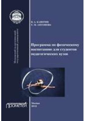 Программа по физическому воспитанию для студентов педагогических вузов: Рабочая программа и методические рекомендации