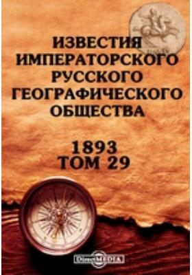 Известия Императорского Русского географического общества: журнал. 1893. Т. 29