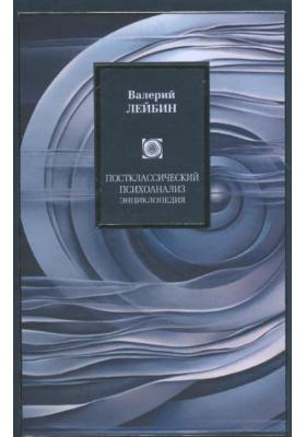 Постклассический психоанализ : Энциклопедия
