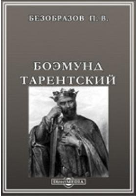 Боэмунд Тарентский