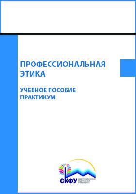 Профессиональная этика : практикум: учебное пособие