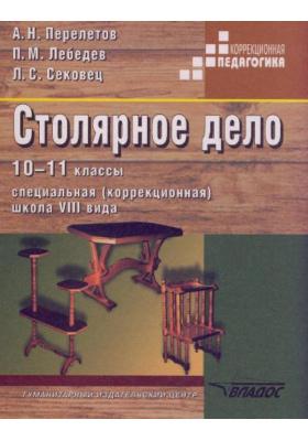 Столярное дело. 10-11 классы : Учебник для специальных (коррекционных) образовательных учреждений VIII вида