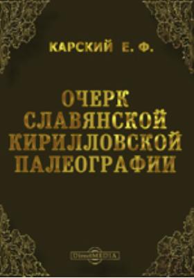 Очерк славянской кирилловской палеографии. Из лекций, читанных в Императорском Варшавском университете