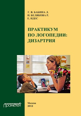 Практикум по дисциплине «Логопедия» : раздел «Дизартрия»: учебно-методическое пособие