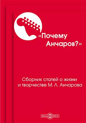 Почему Анчаров?: сборник. Кн. 1. Сборник статей о жизни и творчестве М. Л. Анчарова