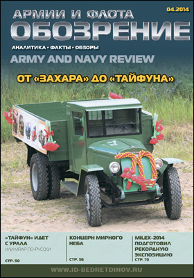 Обозрение армии и флота = Army and Navy Review : аналитика, факты, обзоры: журнал. 2014. № 4(53)