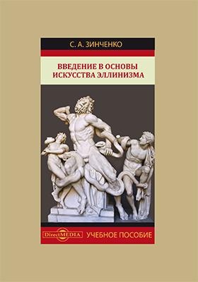 Введение в основы искусства эллинизма: учебное пособие