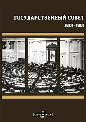 Государственный совет 1801–1901 : составлено в Государственной Канцелярии: историко-документальная литература