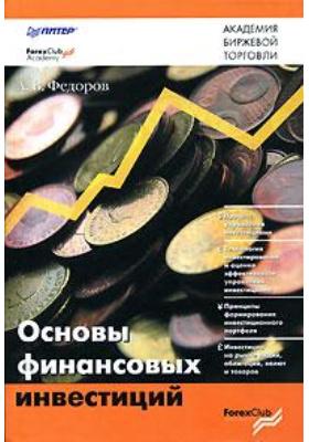 Основы финансовых инвестиций