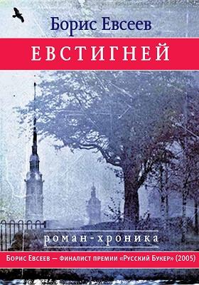 Евстигней: роман-версия