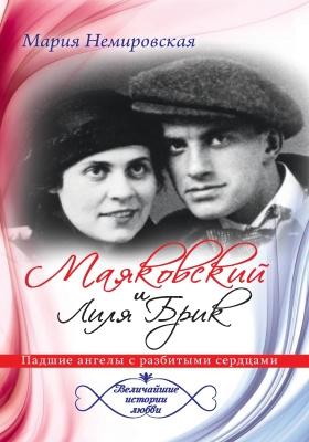 Маяковский и Лиля Брик : падшие ангелы с разбитыми сердцами: литератур...