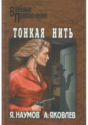 Тонкая нить : Роман