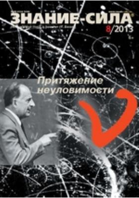 Знание-сила: журнал. 2013. № 8