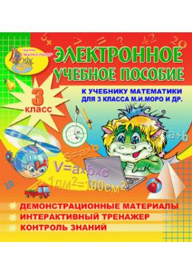 Электронное пособие к учебнику математики М.И.Моро и др. для 3 класса