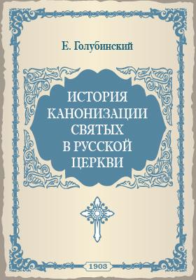 История канонизации святых в русской церкви: монография