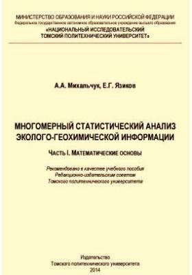 Многомерный статистический анализ эколого-геохимических измерений: учебное пособие, Ч. I. Математические основы