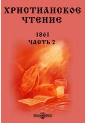 Христианское чтение: журнал. 1861, Ч. 2