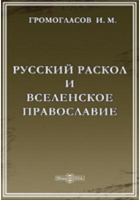 Русский раскол и вселенское православие