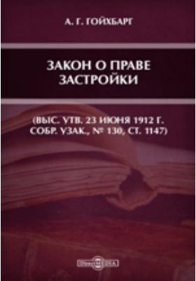 Законоправезастройки. (Выс. утв. 23 июня 1912 г. Собр. Узак, № 130, ст. 1147)