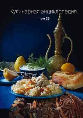 Кулинарная энциклопедия. Т. 29. П (Пита - Попьет)