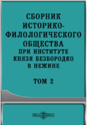 Сборник Историко-Филологического общества при Институте князя Безбородко в Нежине. Т. 2