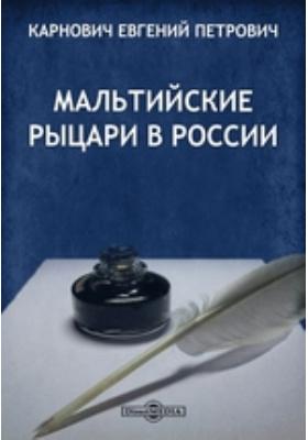 Мальтийские рыцари в России