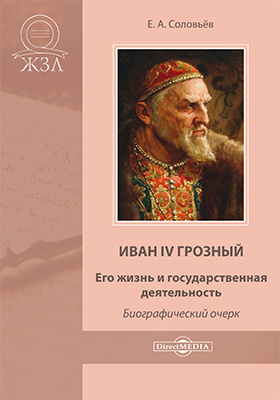 Иван IV Грозный. Его жизнь и государственная деятельность: биографический очерк