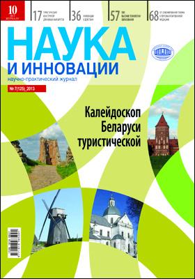 Наука и инновации = Навука і інавацыі: научно-практический журнал. 2013. № 7(125)