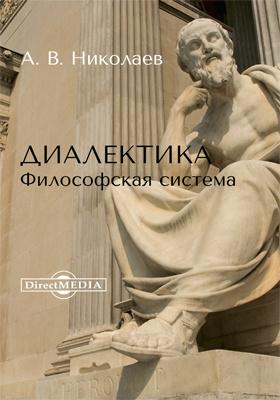 Диалектика. Философская система
