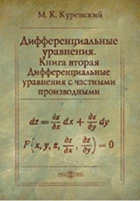 Дифференциальные уравнения. Книга 2. Дифференциальные уравнения с частными производными