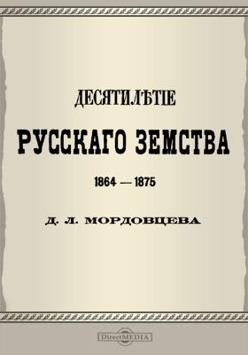 Десятилетие русского земства. 1864-1875