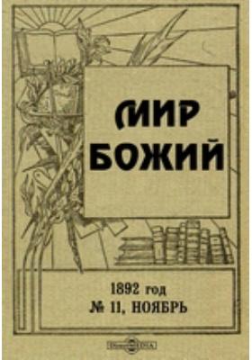 Мир Божий год: журнал. 1892. № 11, Ноябрь