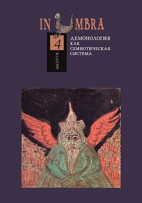In Umbra : демонология как семиотическая система: альманах. Вып. 4