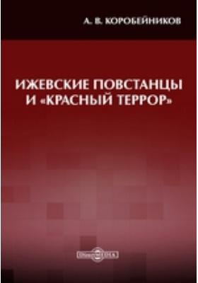 Ижевские повстанцы и «Красный террор» : (Протоколы ЧК)