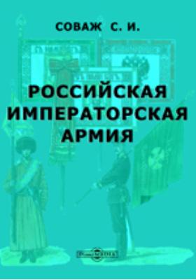 Российская императорская армия