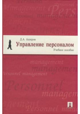 Управление персоналом : Учебное пособие