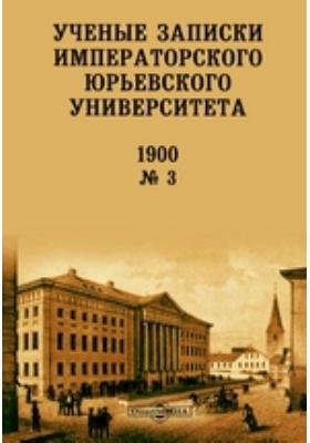 Ученые записки Императорского Юрьевского Университета. № 3. 1900