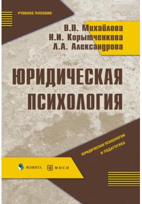 Юридическая психология: учебное пособие